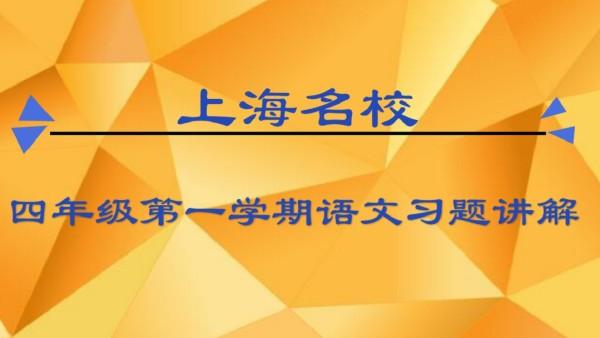 上海名校四年级第一学期语文每周练习讲解(牛娃汇)