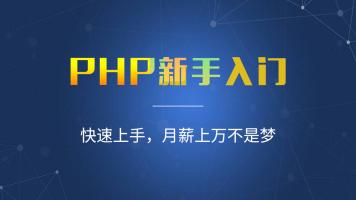 PHP零基础快速入门【六星教育】