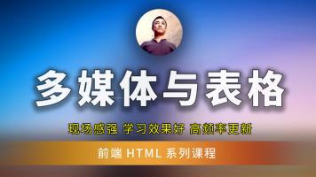 多媒体与表格实战 html与css3系列课程