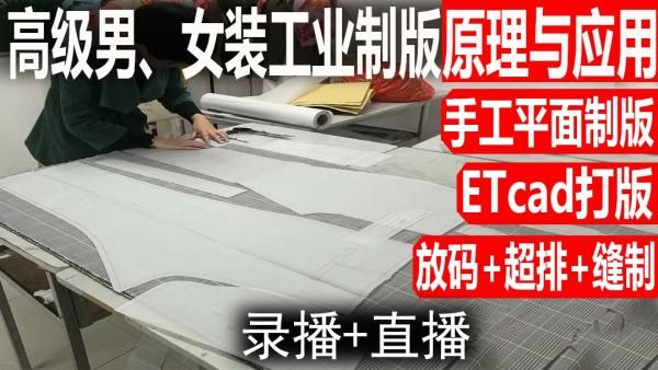 高级女装、男装手工平面工业制板+服装CAD打版放码超排+缝制工艺