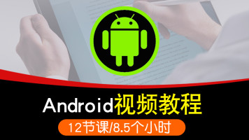 android视频教程 安卓开发Studio AS源码零基础自学就业在线课程