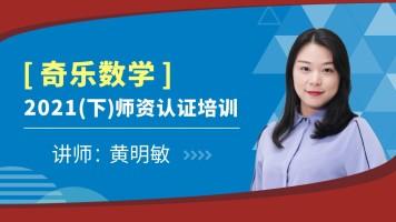 2021(下)奇乐数学师资认证培训