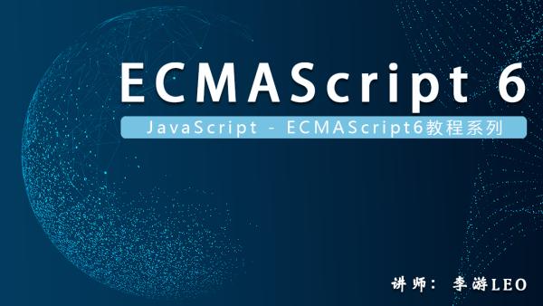 Javascript - ES6教程系列