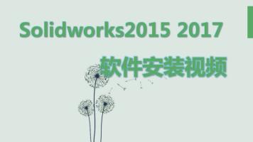 Solidworks 软件安装视频