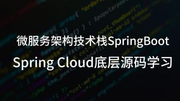 微服务架构技术栈SpringBoot,Spring Cloud底层源码学习