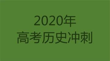 2020年高考历史冲刺