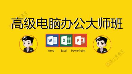 零基础起点高级商务电脑办公培训 电脑办公培训【大师班】