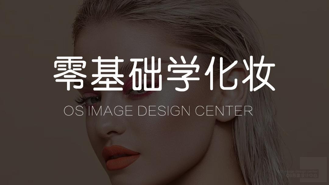 零基础学化妆 .OS形象设计中心 时尚公开课(限时免费)