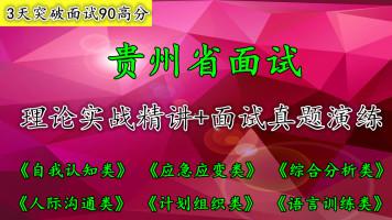 贵州省结构化面试国考省考公考面试国家公务员视频真题资料课程