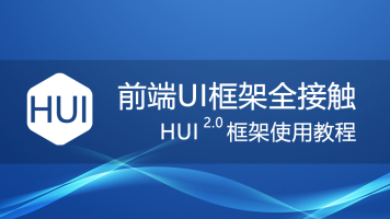 HUI 移动端UI开发框架全接触