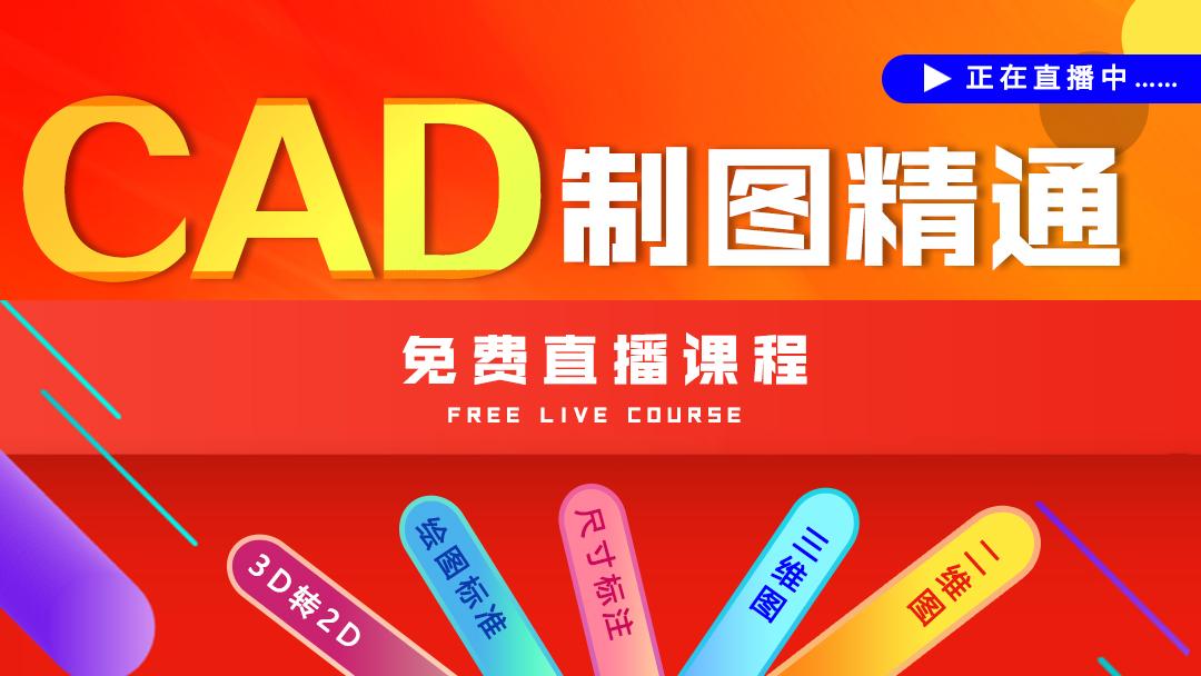 CAD教程零基础入门UG入门UG教程CAD制图CAD绘图CAD视频CADCAD自学