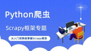 Python爬虫——Scrapy框架专题