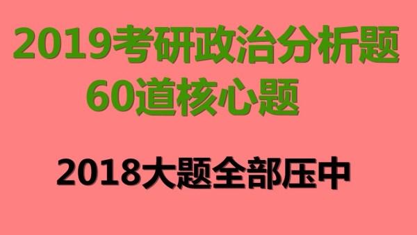 2019考研政治分析题60道核心题