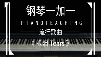 眼泪tears钢琴视频教学教程成人自学带简谱五线谱双谱钢琴一加一