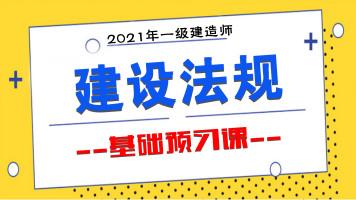 【游一男】2021年一建一级建造师建设法规基础预习课