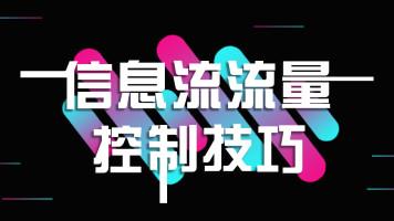 厚昌学院公开课:信息流广告流量控制技巧