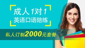 【1对1】成人一对一英语口语陪练,自选上课时间(2000元套餐)