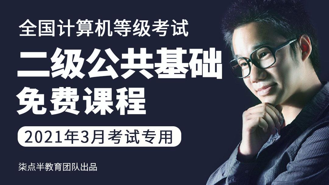 2021年3月 全国计算机等级考试二级公共基础知识免费课程
