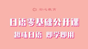 日语零基础公开课