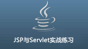JavaWeb三层架构详讲1【JSP/Servlet/MySQL】