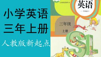 人教版小学英语三年级上册在线学习