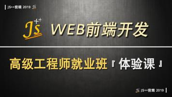 『体验课』WEB前端高级工程师养成计划【JS++】