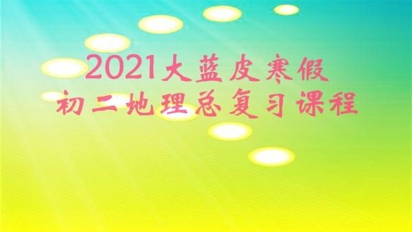 2021大蓝皮寒假初二地理一轮总复习课程