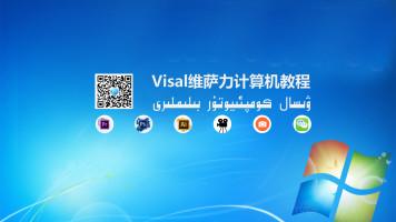 计算机基础r课程(uyghur)