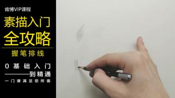 素描线条画不直 构图线条不美观 握笔排线技巧演示-小白速成技法