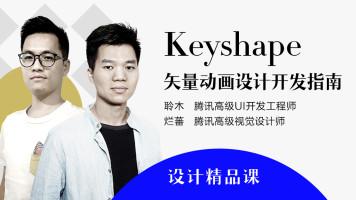 keyshape矢量动画设计开发指南