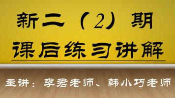 新概念二(2)期课后练习讲解