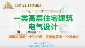 一类高层住宅建筑电气设计 微信联系435041
