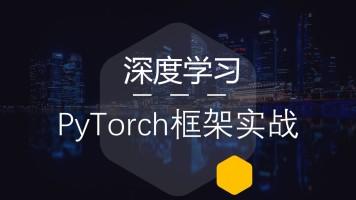 深度学习-PyTorch框架实战