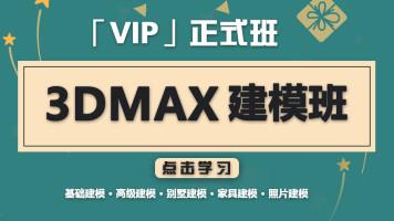 【水晶石教育】3DMAX室内设计效果图高级建模班【VIP】