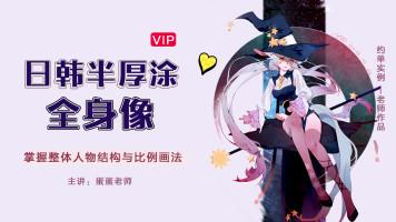 【VIP】CG插画日韩风进阶课(全身像)板绘/上色技巧/半厚涂