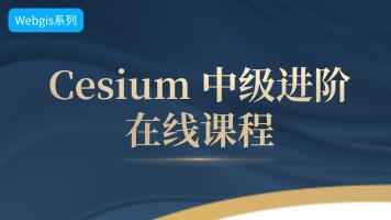 Cesium开发中级进阶课程 开源 3D模型 Webgis Openlayers