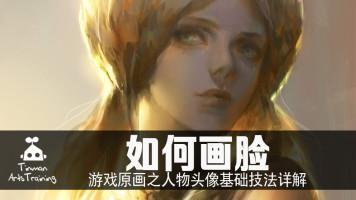 如何画脸-游戏原画之人物头像基础技法详解【铁皮人CG艺术培训】