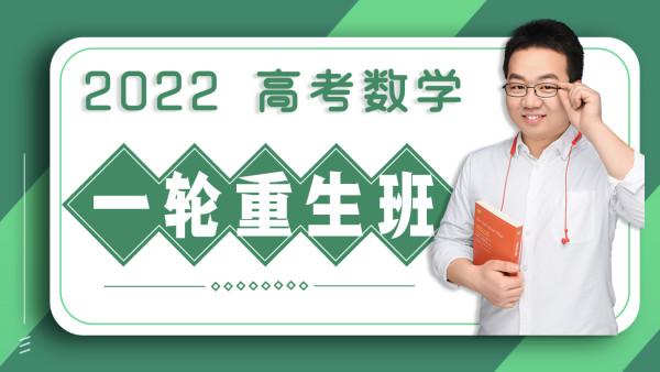 2022高考数学一轮总复习/稳拿120分/冲刺136