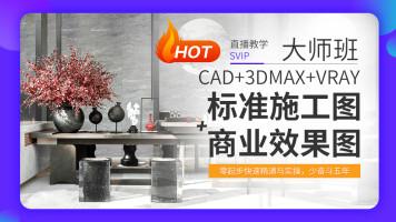 大师班-CAD标准施工图绘制/3DMAX商业效果图表现-VRAY渲染课程