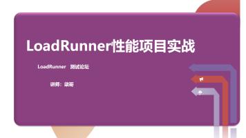 LoadRunner性能测试