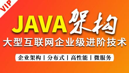 Java大型互联网架构师Java高级进阶课【巴分巴秒VIP课堂】