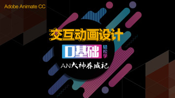 Animate CC 零基础到精通实战教程