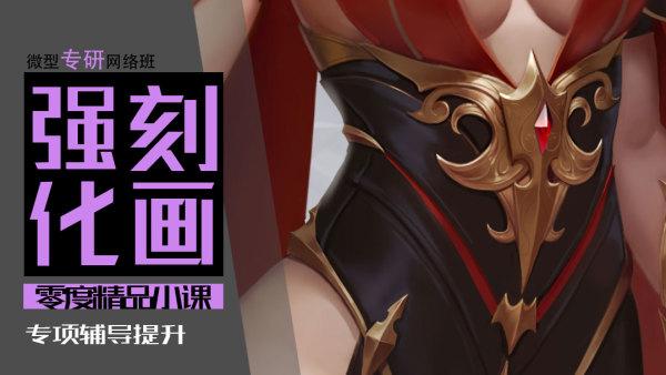 【零度精品】强化刻画 | CG游戏原画插画设计