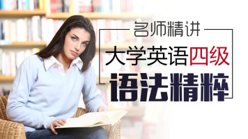 【VIP免费体验课】考过大学英语四级必备语法精粹|零基础英语四级