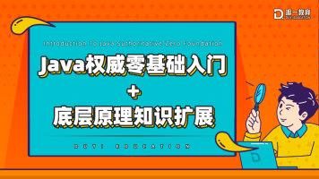 Java权威零基础入门+底层原理知识扩展