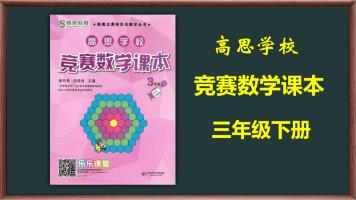 高思学校数学竞赛课本小学3年级下册