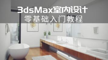 《3dsMax 2014 室内零基础入门教程》