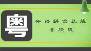 【答疑版】粤语发音与拼读技能(共38节)