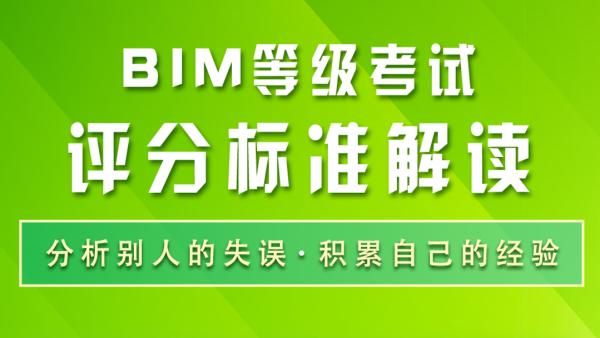 BIM等级考试试卷分析及评分标准解读
