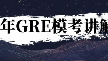 光年GRE模考-2